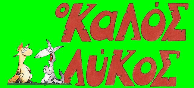 YOSHIMITSU_arkas_kaloslukos_logo.png