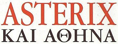 YOSHI_ASTERIX_ATHENS_LOGO.jpg