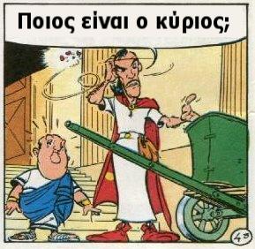 Yoshimitsu_Asterix_H_ODYSSEIA.jpg
