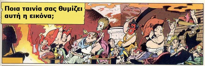 Yoshimitsu_Asterix_STHN_ELBETIA.jpg
