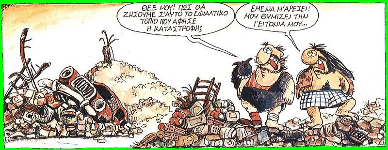 arkas_katastrofi.png
