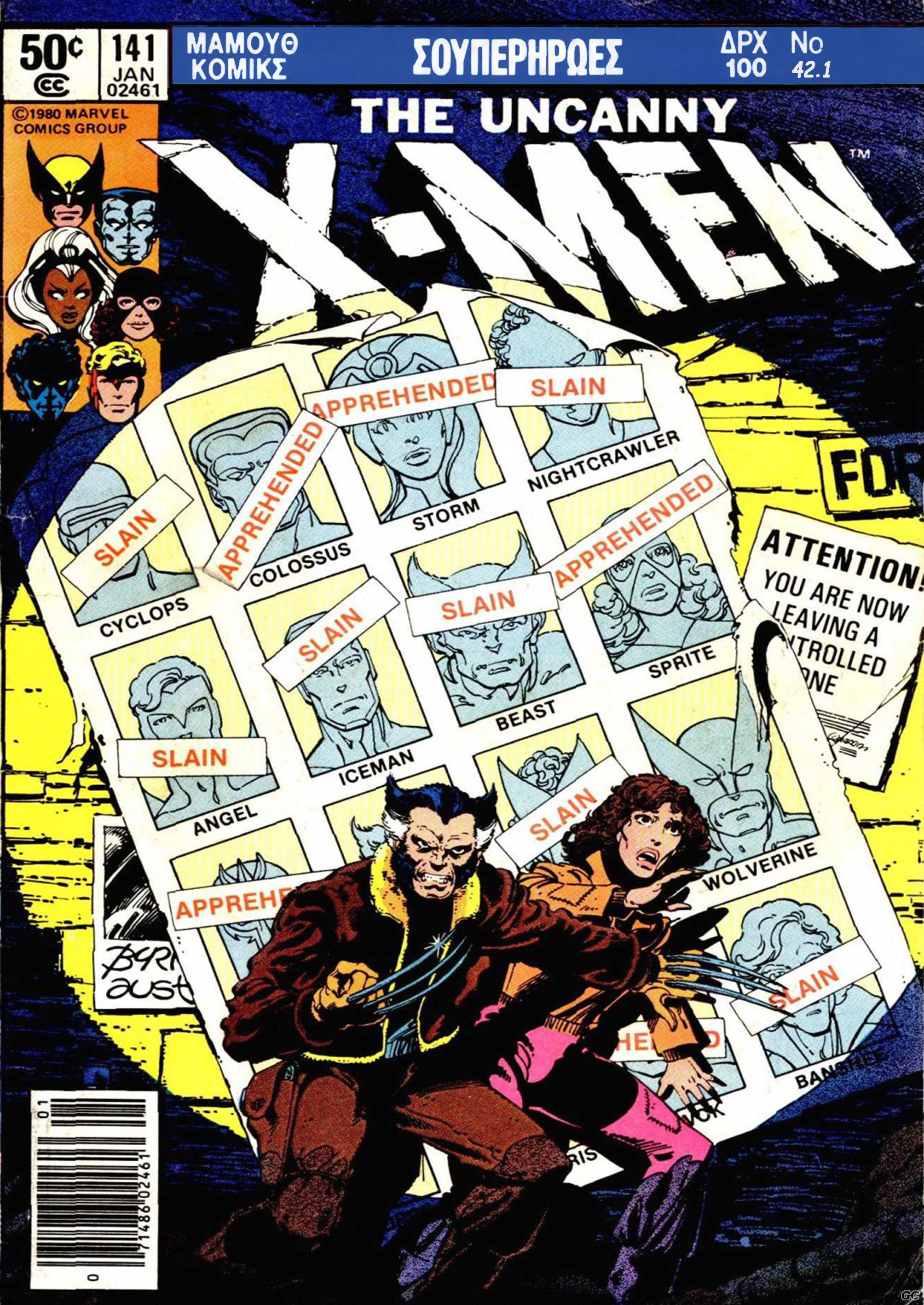 X-MEN DAYS OF FUTURE PAST ( CHRIS CLAREMONT - JOHN BYRNE )