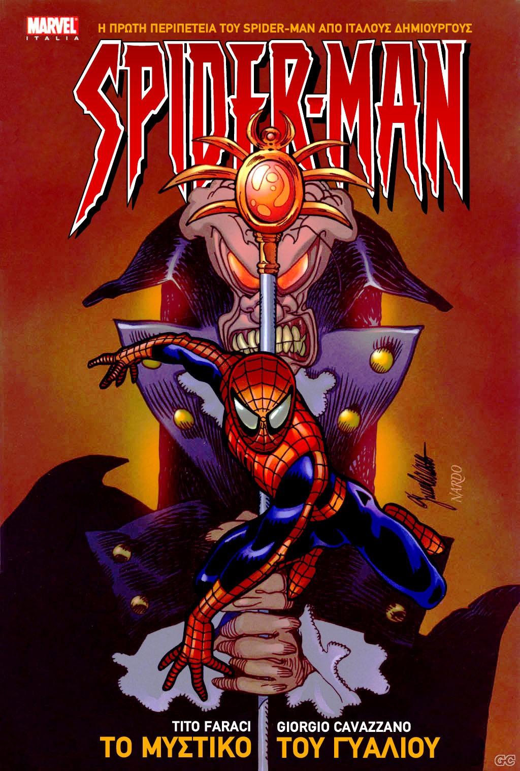 SPIDER-MAN - IL SEGRETO DEL VETRO (ΤΟ ΜΥΣΤΙΚΟ ΤΟΥ ΓΥΑΛΙΟΥ)