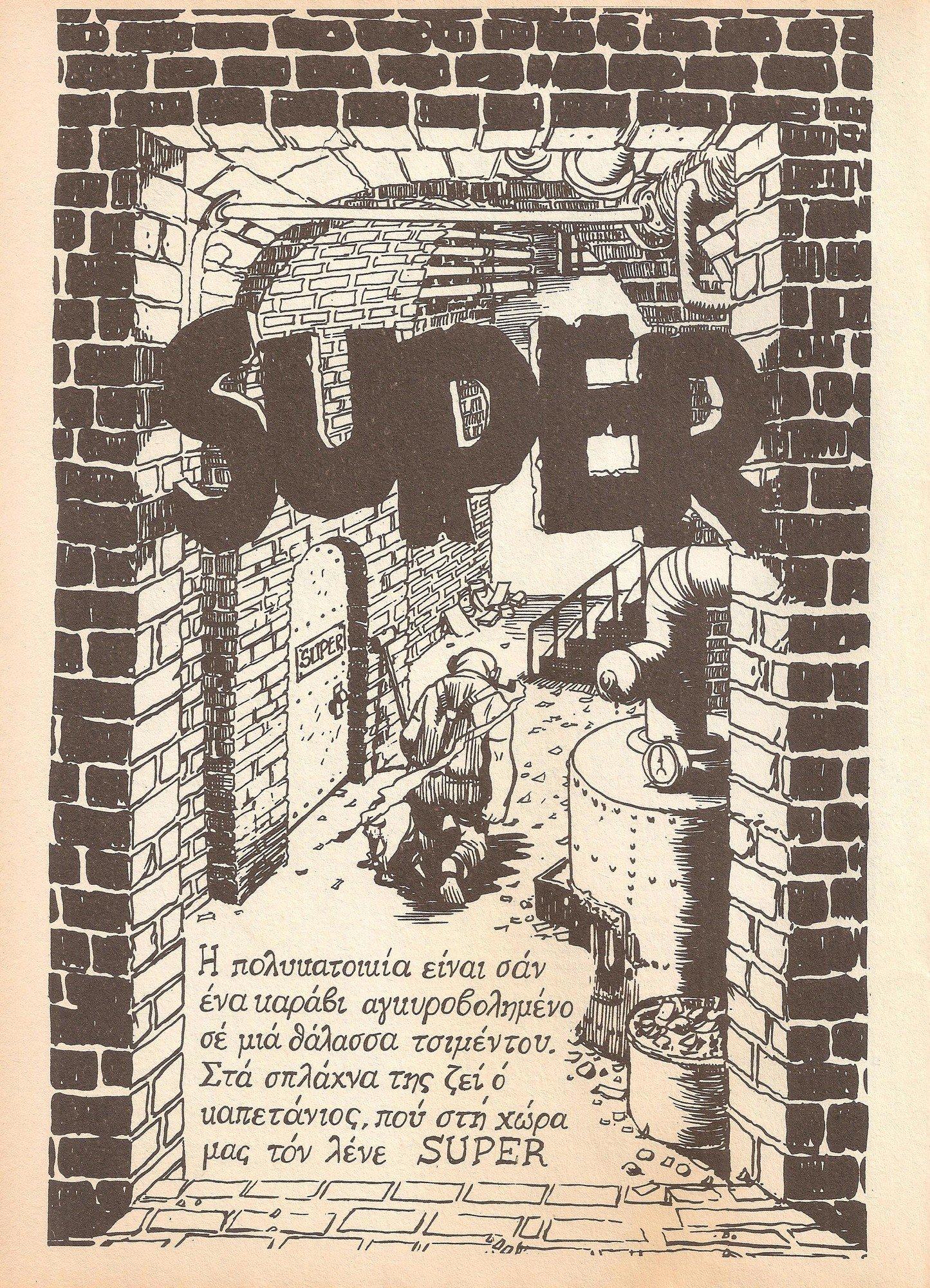 EISNER - SUPER