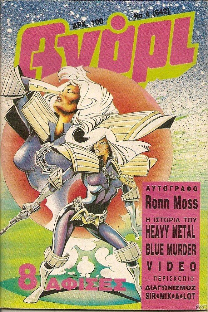 ΑΓΟΡΙ Γ' ΠΕΡΙΟΔΟΣ (1989)