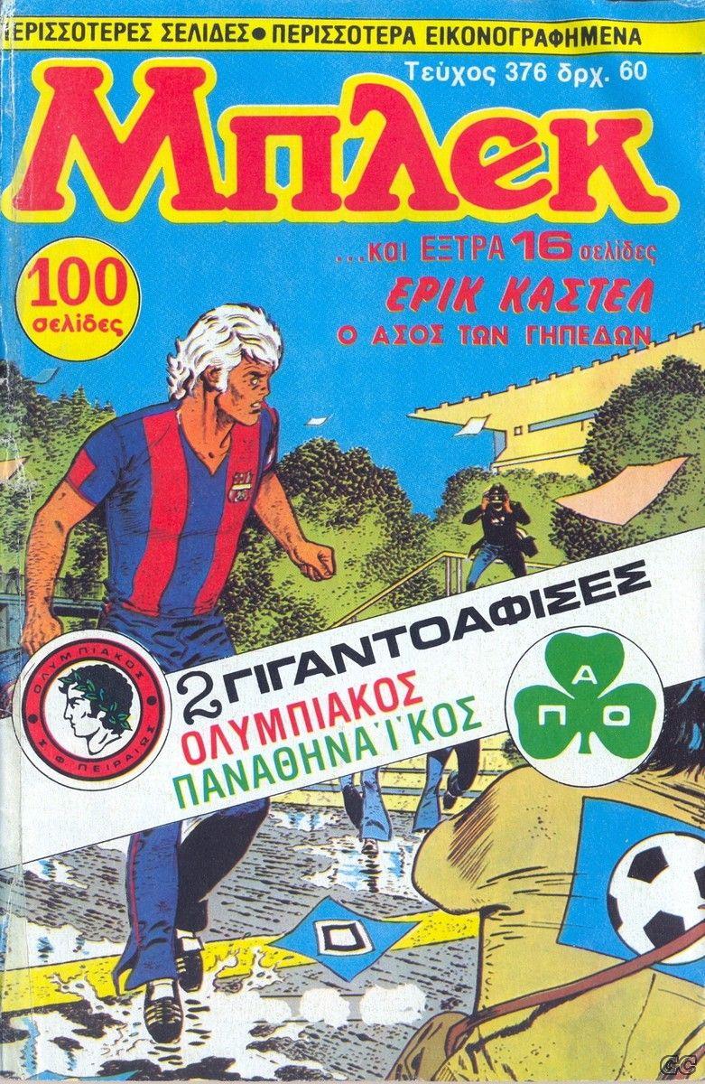 ΜΠΛΕΚ Γ' ΠΕΡΙΟΔΟΣ (1979)