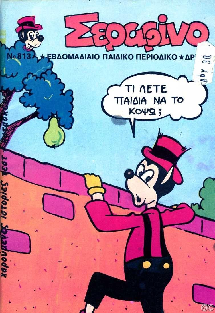 ΣΕΡΑΦΙΝΟ Γ' ΠΕΡΙΟΔΟΣ (1978)