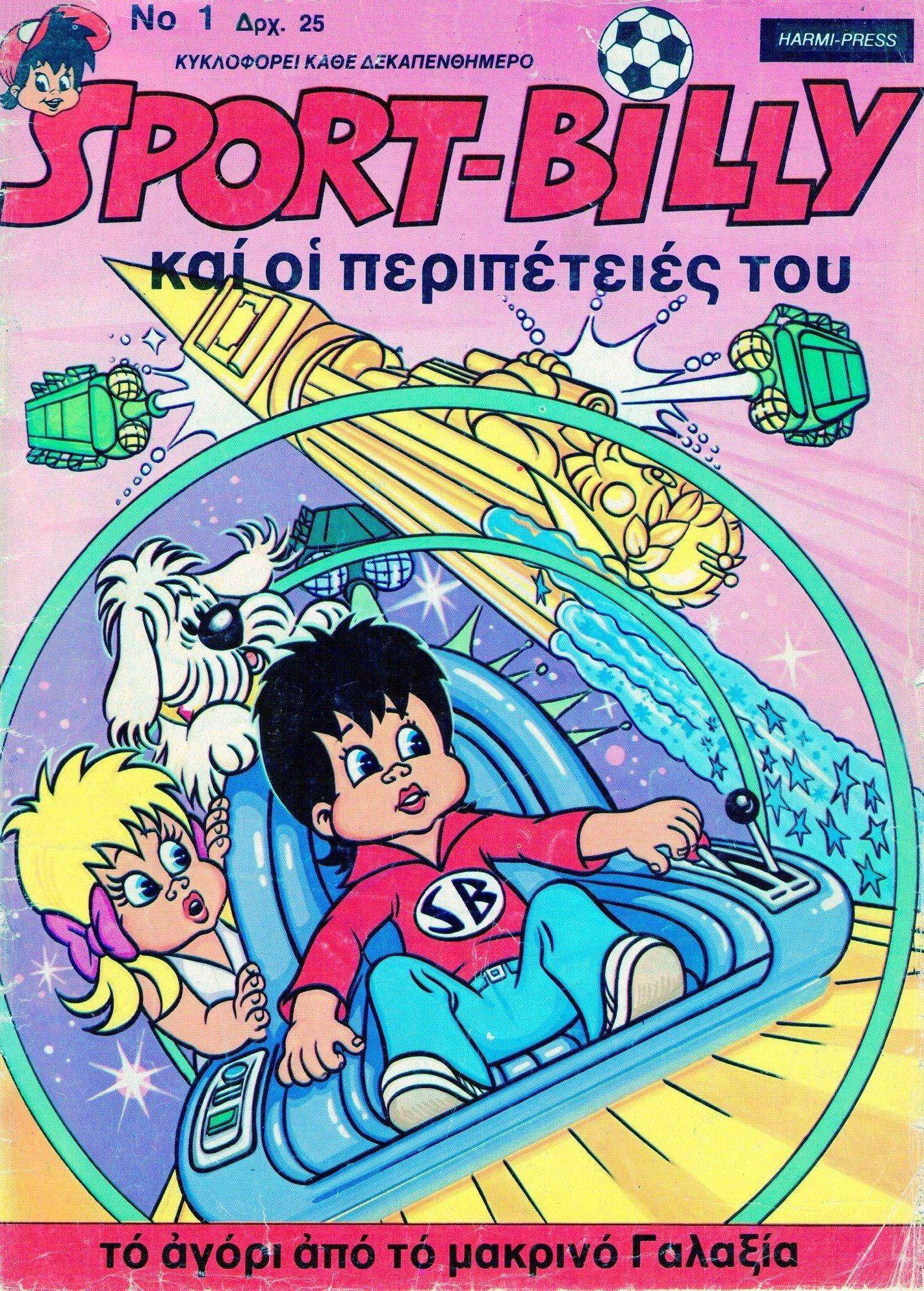 SPORT-BILLY ΚΑΙ ΟΙ ΠΕΡΙΠΕΤΕΙΕΣ ΤΟΥ (1981)