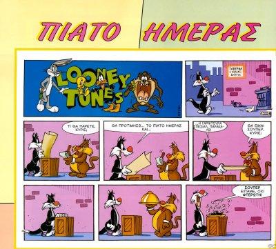 Looney_Tunes.JPG