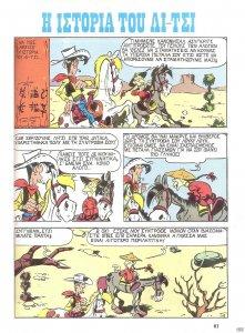 002 Η ιστορία του Λι-Τσι.jpg