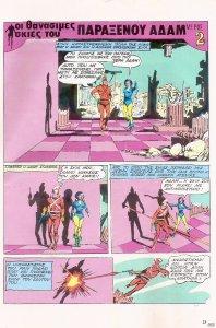 Superman Ψαρόπουλοσ 068S2 Οι θανάσιμε σκιές του Παράξενου Αδάμ Μέρος 2ο.jpg