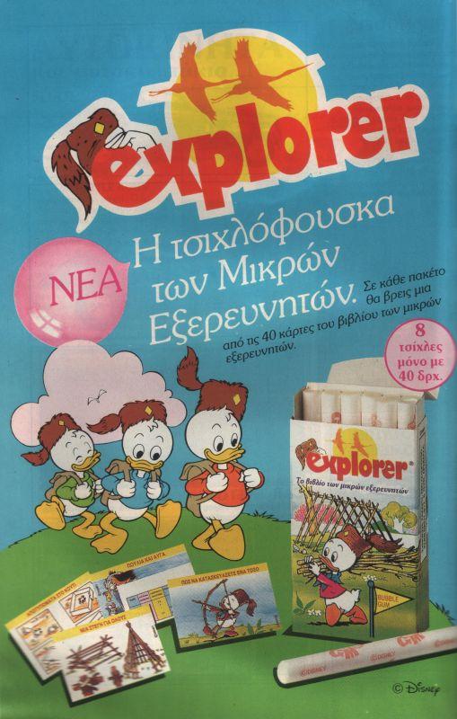Explorercommercial.jpg