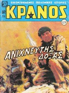 Kranos674A.jpg
