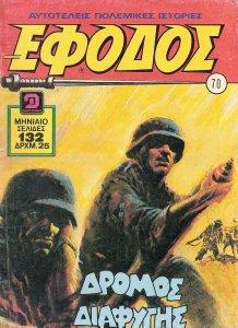 Efodos70A.jpg