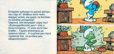 Mini-Stroymfoistories 09 (inside pages).jpg