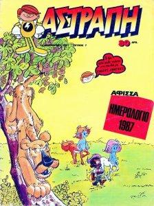 Astrapi 07.jpg