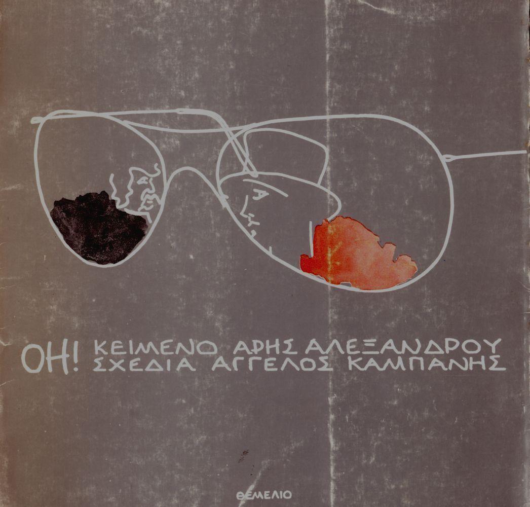 https://www.greekcomics.gr/forums/uploads/monthly_03_2009/post-7467-1236367768.jpg