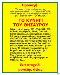 ΤΕΥΧΟΣ 389-4.jpg