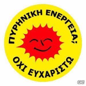 Πυρηνική ενέργεια; Όχι ευχαριστώ!.jpg
