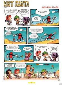Comicsmania_179_KP.jpg