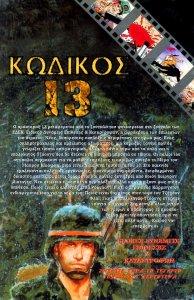 Cyber Force 01 (1997) (Greek) (Kolotoubas-DCP).jpg