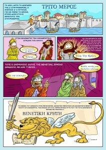 istoria-kritis-comics-3-500.jpg