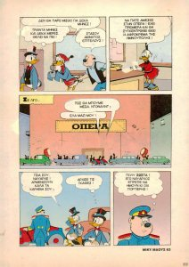 Miky Maoys 1575 (1996) (Aktina) (c2c) (Greek) (cartmangr)-062.jpg