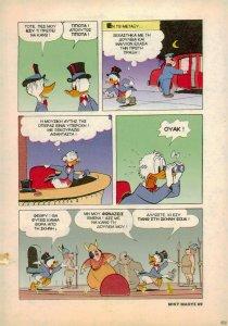 Miky Maoys 1575 (1996) (Aktina) (c2c) (Greek) (cartmangr)-068.jpg