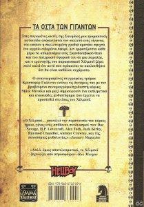Hellboy_04_back.jpg