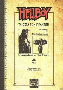 Hellboy_04_front.jpg