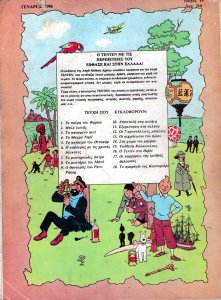 Tin Tin Back Cover.jpg