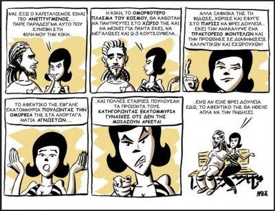 μαύρη χήρα σεξ κόμικ λιάιαν πόν