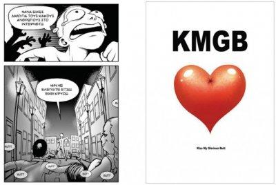 comics_kmgbcomic.jpg
