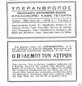YperanthroposIn.jpg