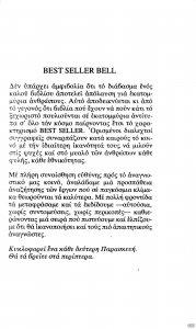 Bell Shmeioma.jpg