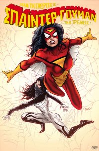 Spider-Woman Greek Retro-Fitted.jpg
