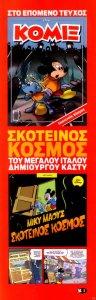 Komix002AdNext.JPG