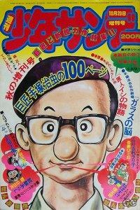 50 shonen magazine.jpg