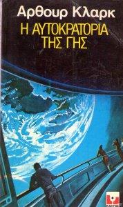 1976 Η Αυτοκρατορία της Γης .jpg