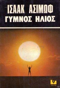 1977 Γυμνός Ήλιος.jpg