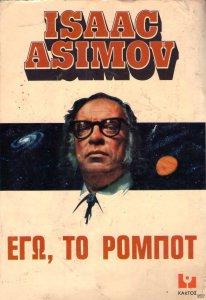 1976 Εγώ, το Ρομπότ .jpg