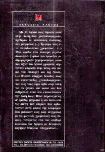 1994 Ραντεβού με τον Ράμα 4z.jpg