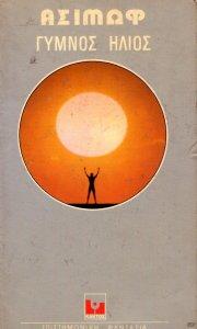 1977 Γυμνός Ήλιος y .jpg