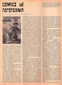 Κόμικς και λογοτεχνία (Μαμούθ comix #3 Μάρτιος 1981).jpg
