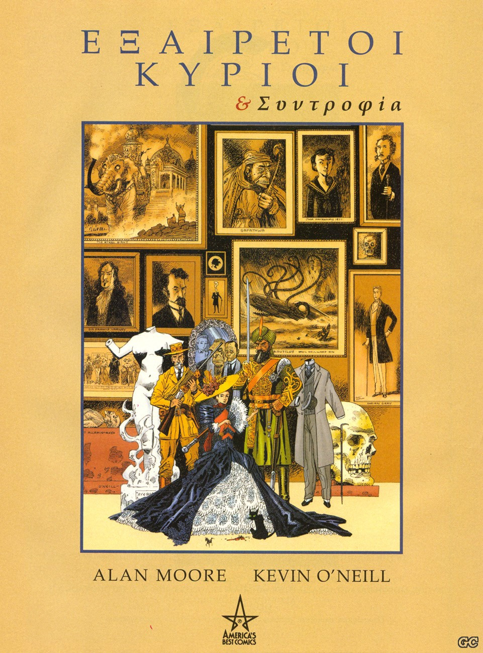 ΕΞΑΙΡΕΤΟΙ ΚΥΡΙΟΙ ΚΑΙ ΣΥΝΤΡΟΦΙΑ ( LEAGUE OF EXTRAORDINARY GENTLEMEN ) [ ALAN MOORE, KEVIN O'NEILL ]