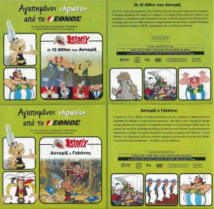 5a06d2a4d5a5e_AsterixEthnos1.thumb.jpeg.c8673e7f48d340d565c3e154fc85a521.jpeg