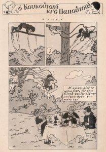 150 - 10.08.2009 ο Κουκούτσης κι ο Παπούτσης Η κούνια Herze' Quick & Flupke 5.1958.B.jpg