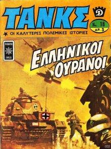 Tanks_0018.jpg