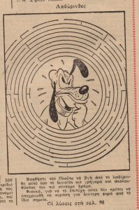1957 01-13 t946p066 θησαυρος.jpg