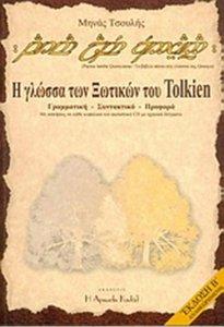 Parma Lambe Quenya- Η γλώσσα των Ξωτικών του Τόλκιν.jpeg